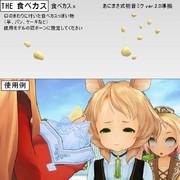 【MMD-OMF3】THE食べカス