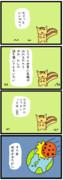 四コマ「リス」