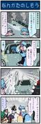 がんばれ小傘さん 888