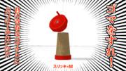 【MMD-OMF3】ゴマ擦り器「スリッキィM」【配布】
