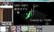 【MMD-OMF3】配布モデル親作品設定用静画