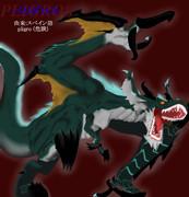 ドラゴン図鑑 No.001 ペリグロス