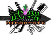 武器だらけのminecraftタイトルロゴ