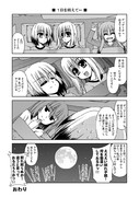 はぴマテ! 第39話(終)