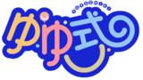 タイトルロゴ (ゆゆ式)