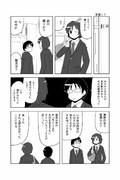 ごちゃごちゃ第5話 4/11