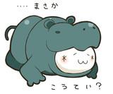 河馬人間(*´ω`*)