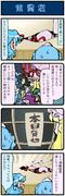 がんばれ小傘さん 891