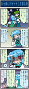 がんばれ小傘さん 892