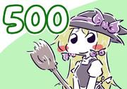 投稿500回目