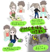 PMC系彼女の行動 4