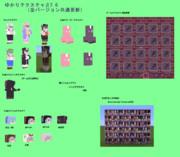 【Minecraft 】ゆかりテクスチャβ2.6【全バージョン更新内容】