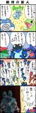 ポケモンBW-かえるパ4コマ『期待の新人』