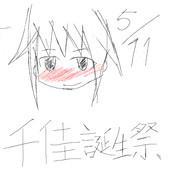 ちーちゃん誕生日㋔㋱でとう!