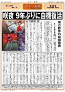 文々。新聞第25号・特別号(東方新作は『東方輝針城』! 咲夜さんが自機復活!)
