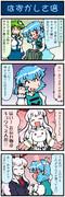 がんばれ小傘さん 894