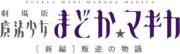 【素材】劇場版 魔法少女まどか☆マギカ [新編]叛逆の物語 ロゴ