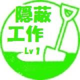 隠蔽工作Lv1