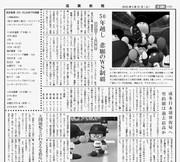 湯栗新聞5月11日付朝刊