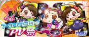第4回アイドルマスター PV祭inナスコミュ