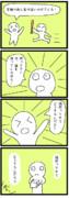 四コマ「混乱」