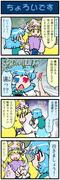 がんばれ小傘さん 895