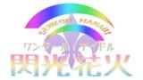 ワンクールアイドル閃光花火ロゴ(投稿)