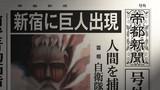 【偽新聞】新宿に巨人出現【進撃の巨人】