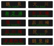 JR東日本205系LED表示~鶴見線・南武支線~