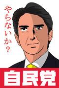 自民党のポスター