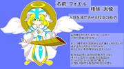 【東方オリキャラ企画】天使の娘