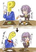 幸子と辛子②