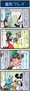 がんばれ小傘さん 897