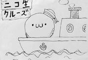ニコ生クルーズ(・ω・)