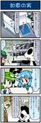 がんばれ小傘さん 898