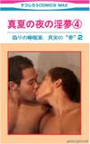2008年8月10日発売