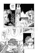 劇団文七漫画合同誌「グラン・ギニョール」サンプル