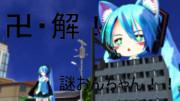 おんちゃん 卍・解♪