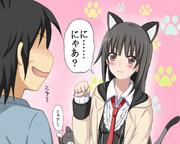 文月瑠衣ちゃんが猫の真似をしたようです