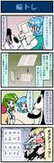 がんばれ小傘さん 899