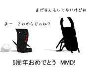 MMD五周年おめでとう!