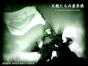 【静止画】父親たちの星条旗【MMD5周年オフ記念】