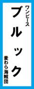オールスター感謝祭の名前札(ブルックver.)