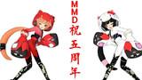 【祝】MikuMikuDance5周年【紅白娘で】