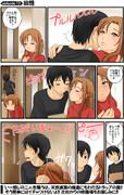 漫画★アスナさんが桐ヶ谷さんちを訪問しました13