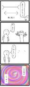 四コマ「目の錯覚」