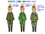 ソ連軍 BEREZKA迷彩服バリエーション