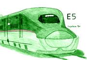 E5系 U4編成 シャーペン・鉛筆画