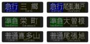 名鉄4000系LED表示