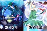 2012→2013